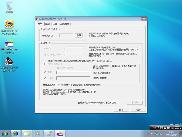 WLANマネージャー3.jpg